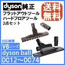 【並行輸入品】 ダイソン 2点セット(フラットアウトツール ハードフロアツール)
