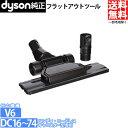【並行輸入品】 ダイソン Dyson Flat Out tool フラットアウトツール ※北海道/沖縄は送料500円
