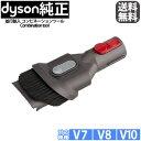 【並行輸入品】 ダイソン Dyson 純正 コンビネーションツール SV10 V7シリーズ V8シリーズ専用