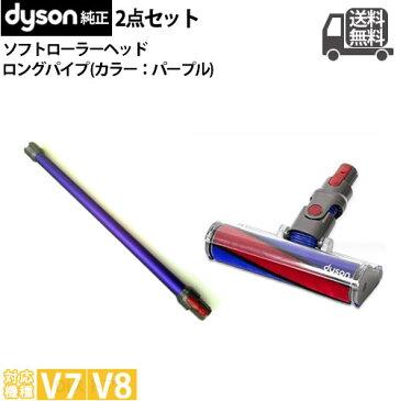【並行輸入品】V7 V8用 2点セット ダイソン 純正 ロングパイプ パープル (紫) ソフトローラクリーンヘッド