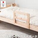ベッドフェンス サイドガード ベッドガード フェンス 木製 ひのきサイドガード 手すり 木 日本製