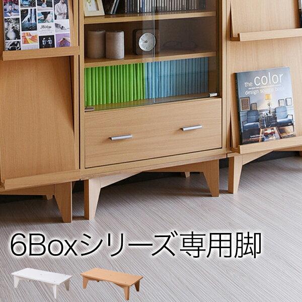 6BOX専用脚付きベースディスプレイラックフラップ本棚キャビネットガラスキャビネットスライド本棚書棚ラックディスプレイチェスト足