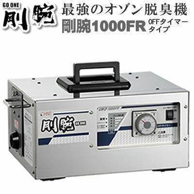 【剛腕1000FR】最強オゾン脱臭機 オフタイマータイプ GWD-1000FR
