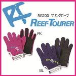 【メール便対応】キッズマリングローブReefTourer(リーフツアラー)RG200