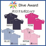 【メール便対応】オリジナルポロシャツ