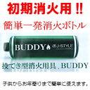 投てき型消火用具 BUDDY