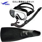 GULL(ガル)軽器材3点セットCOCO ココマスク(GM-1232)レイラドライSP スノーケル(GS-3164)MEW(ミュー)フィン シュノーケリング ダイビングメーカー在庫確認します。