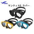 送料無料 ダイビングマスク GULL(ガル)MANTIS5(マンティス5)ラバーGM-1002 男女兼用マスク 度付きレンズ対応GM1002 シュノーケリング ダイビング マスク女性 男性 レディース メンズ
