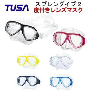 TUSA(ツサ)度付きレンズマスク Splendive 2(スプレンダイブ2)M-7500 男女兼用マスク シュノーケリング ダイビング マスク