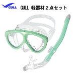 GULL(ガル) 軽器材2点セット MANTIS5(マンティスファイブ)シリコンマスク(GM-1035) カナールドライSPクリアシリコン スノーケル(GS-3161) レイラドライSPクリアシリコン スノーケル(GS-3163)シュノーケリング