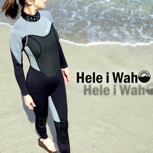 ウェットスーツ レディース 3mm ウエットスーツ HeleiWaho ウェットスーツ