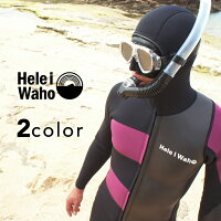 ウェットスーツタッパーHeleiWaho/ヘレイワホ2mmウエットスーツフードジャケット(タッパー)メンズ