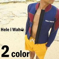 ウェットスーツタッパーHeleiWaho/ヘレイワホ2mmウエットスーツジャケット(タッパー)メンズ