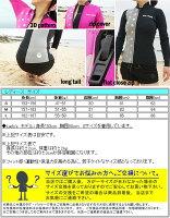 ウェットスーツタッパーHeleiWaho/ヘレイワホ2mmウエットスーツジャケット(タッパー)レディースの詳細説明とサイズ