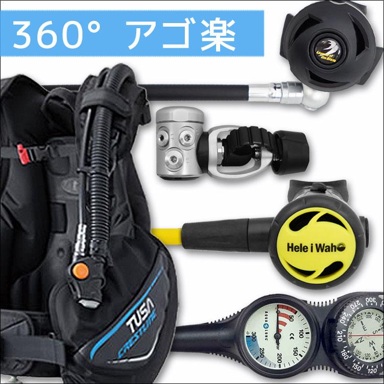 ダイビング 重器材 BCD 【0601-RS3000-Hoct-Tst2】 レギュレーター 4点 オクトパス 重器材セット セット ゲージ