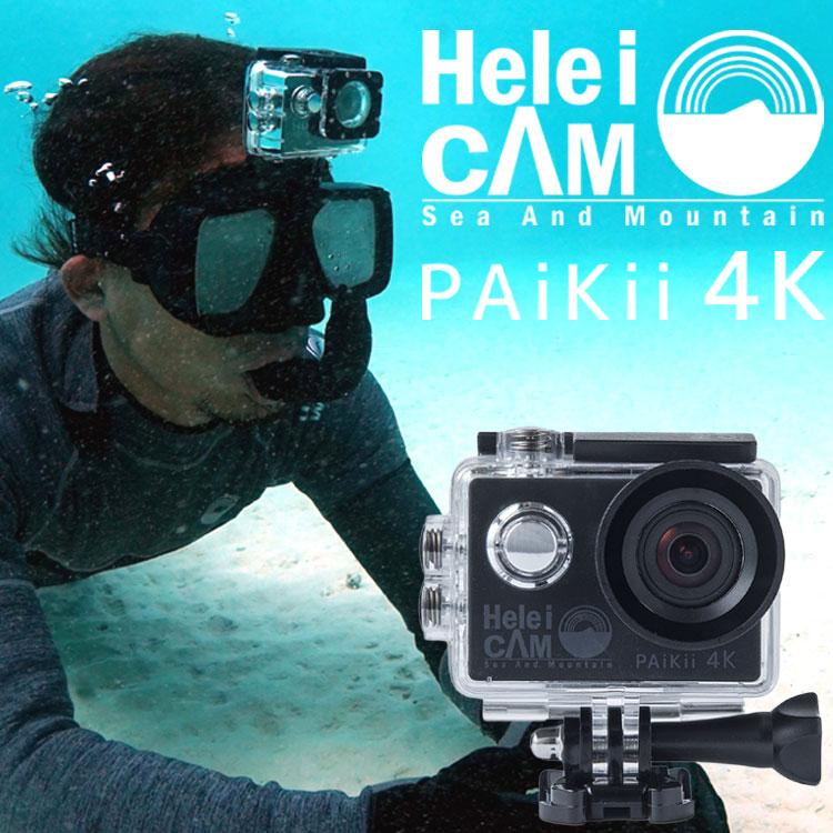 アクションカメラ HeleiCAM PAiKii 4K(パイキー) HeleiWaho発の ウェアラブルカメラ アクションカム シュノーケル サーフィン ダイビング などで楽しめる30m 防水 水中カメラ ヘレイワホ アクション カメラ camera スノーケル シュノーケリング スノーケリング アウトドア