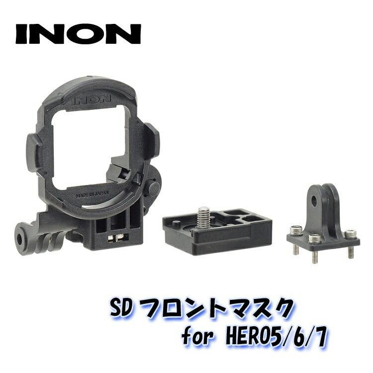 INON/イノン SDフロントマスク for HERO5/6画像