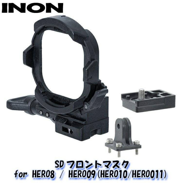 【GoPro用アダプター】 INON/イノン SDフロントマスク for HERO8 / HERO09画像