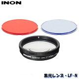 INON/イノン 集光レンズ・LF-N[706360260000]