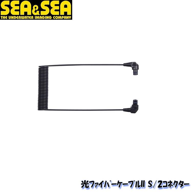 SEA&SEA/シーアンドシー 光ファイバーケーブル2 S/2コネクター【50135】