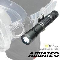 【水中ライト】AQUATEC/アクアテックLED水中ライトAqua-No.1LEDヘッドライト[805760010000]