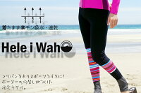 【ラッシュガードトレンカレディース】『着楽』な3wayのスーパーラッシュガードシリーズ!レギパン感覚でそのまま履いたり、サーフパンツと合わせても◎吸湿&速乾!HeleiWahoの水陸両用のマリンカパンツ『マリパン』
