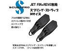 SCUBAPRO JET FIN SPRING STRAP (スキューバプロ ジェットフィン スプリングストラップ )Lサイズ