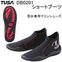 TUSA(ツサ) DB0201 ショートブーツ 男女兼用マリンシューズ