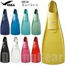 GULL(ガル) MEW ミューフィン [フルフットダイビングフィン]