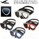 GULL(ガル) マンティス5 ブラックシリコン オプチカル(度付き)レンズセット [GM-1036] スキン ダイビン...