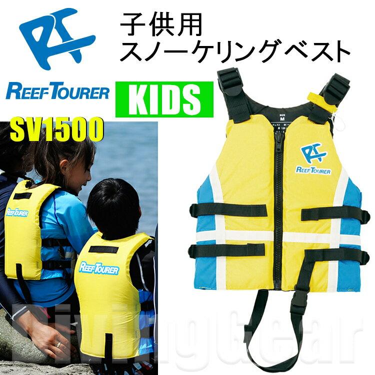 子供用 シュノーケリングベスト (ReefTourer) リーフツアラー SV-1500