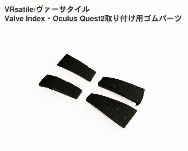 ヘッドマウントディスプレイ専用メガネフレームVRsatile/ヴァーサタイル取付用ゴムパーツ
