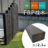 【8月中旬入荷予定予約販売中】FRP枕木130×210×2100mm(12kg)【ダークブラウン】