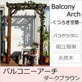 バルコニーアーチ パーゴラ ダークブラウン ウッドアーチ 天然木製 家庭菜園 園芸棚 トレリス 1700×300×1900(JSBA-1900DBR)