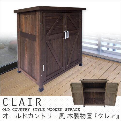 木製物置クレア