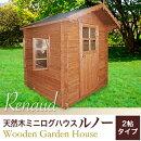 木製ミニログハウス(木製物置)ルノー2帖タイプ(間口2380×奥行2380×高さ2463)(約235kg)リーベオリジナル