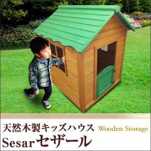 【10月下旬入荷予定】天然木製キッズハウスセザール(間口1270×奥行1050×高さ1378mm)(約41kg)