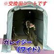 TOSHO ガレイジー(GAREASY) (ワイド交換用シート) (SH-300-158-C)