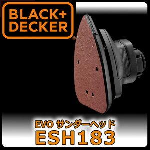 ブラック・アンド・デッカー サンダー(ヘッド単体) ES...