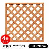 フェンス 木製 DIY ラティスフェンス ブラウン (90×90cm) 4枚セット