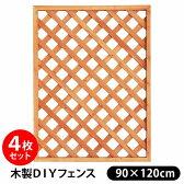 フェンス 木製 DIY ラティスフェンス ブラウン (90×120cm) 4枚セット