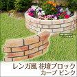 花壇 コンクリート 花壇材 ブロック レンガ風 カーブ ピンク (W56×H23×厚6cm) ブロック 仕切り 土留め 囲い 連杭 レンガ 柵