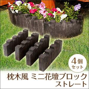 花壇 コンクリート 花壇材  ブロック 枕木風 ストレート 4個セット (W40×H15×厚4cm) ブロック 仕切り 土留め 囲い 連杭 レンガ 柵 お庭 Theバーゲン