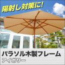 ☆新商品☆木製ガーデンパラソル日除け日よけφ210cm(アイボリー)(約5kg)