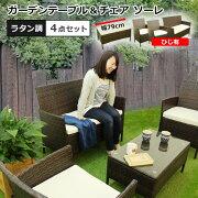 ポイント ガーデン テーブルセット ソファー おしゃれ ガーデンファニチャー テーブル