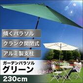 アルミパラソルブルームガーデン日除け日よけφ230cm(グリーン)