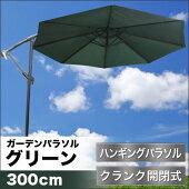 アルミパラソルブルーム・ハンギングガーデン日除け日よけφ300cm(グリーン)