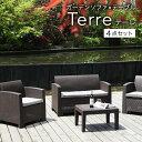 おしゃれ ラタン調 樹脂製 ガーデン テーブル ソファ 4点セット 『テーレ tere』 組立工具不要 ガーデンテーブル ガーデンソファー ガーデンチェアー ガーデンチェアセット 屋外 家具 ※沖縄・離島は別途送料がかかります・・・