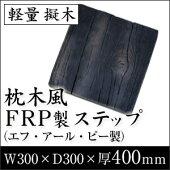 ☆新商品☆FRP製枕木風ガーデンステップ敷石擬木飛び石(スクエア型)W300×D300×厚40mm(約1.6kg)