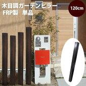 スリットフェンス格子材FRP製ダークブラウン(120cm)木目調